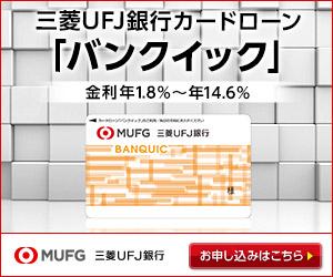 三菱UFJ銀行(バンクイック)