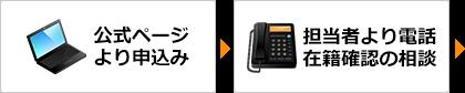 公式ページより申し込み→担当者より電話在籍確認の相談