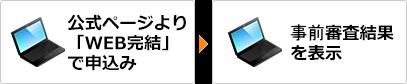 公式ページよりWEB完結で申し込み→簡易審査結果を表示