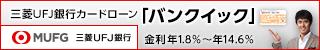 三菱UFJ銀行(バンクイック)のお申込みはこちら