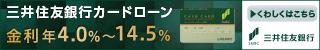 三井住友銀行カードローンのお申込みはこちら
