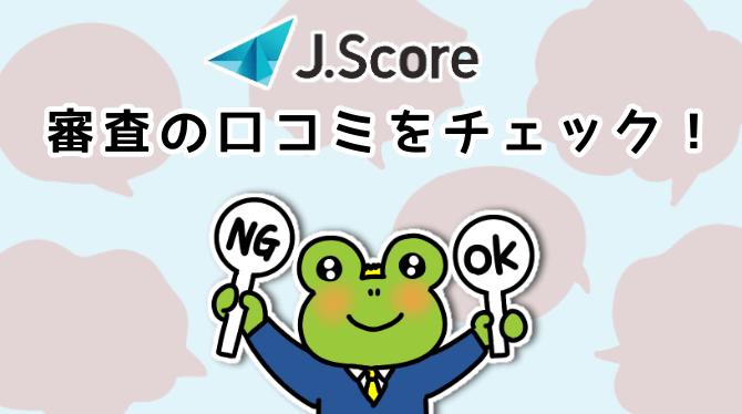 J.Score(ジェイスコア)の審査口コミを利用前に確認しよう