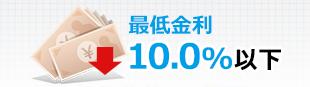 最低金利10.0%以下