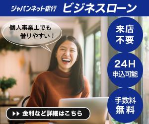 ジャパンネット銀行ビジネスローン_300x250
