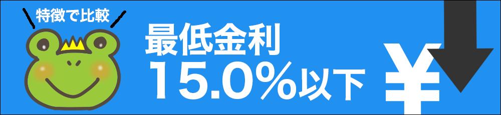 低金利15.0%以下