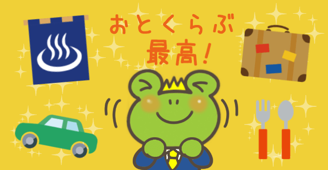 プロミスの会員向け優待サービス『おとくらぶ』は、お得がいっぱい!