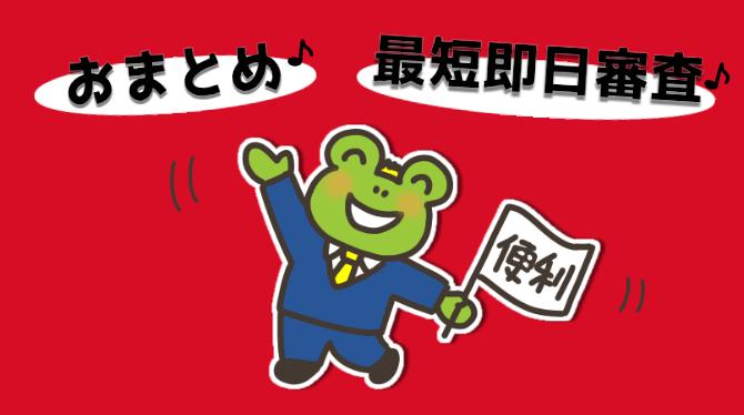 アイフルおまとめ!最短即日審査!