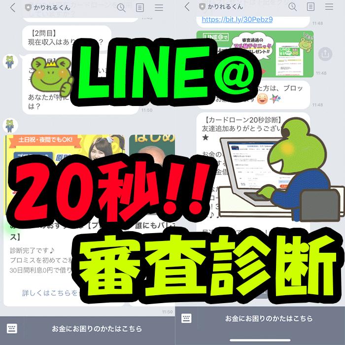 LINE20秒診断